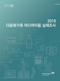 다문화가족 미디어이용 실태조사(2018)