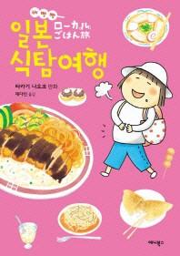 배빵빵 일본 식탐여행