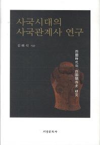 사국시대의 사국관계사 연구