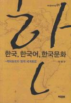 한국 한국어 한국문화