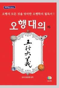 오행대의(하)