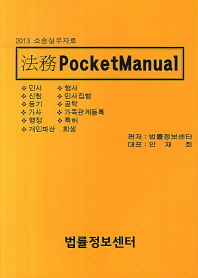 법무 Pocket Manual(2013)