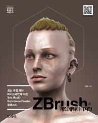 ZBrush 게임 캐릭터 디자인