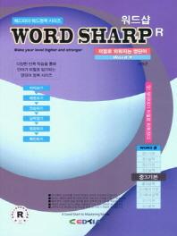 워드샵(Word Sharp) R 중3 기본