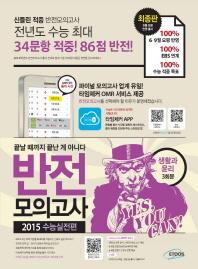 반전 모의고사 생활과 윤리 3회분(2015 수능실전편)(봉투)