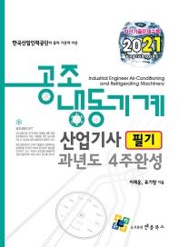 공조냉동기계산업기사 필기 과년도 4주완성(2021)