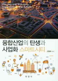 융합산업의 탄생과 사업화 스마트시티