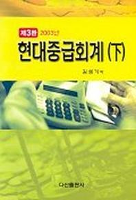 현대중급회계(하)