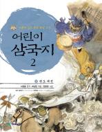 어린이 삼국지. 2: 관도 대전
