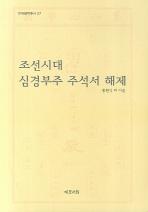 조선시대 심경부주 주석서 해제