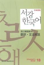 서강 한국어 1B 일문판: 문법단어참고서