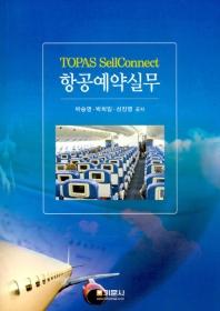 항공예약실무(TOPAS Sellconnect)