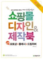 쇼핑몰 디자인 제작북