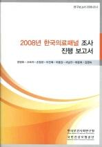 한국의료패널 조사 진행 보고서 (2008)