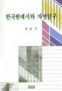 한국 현대시와 자연탐구