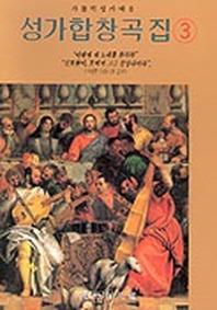 성가합창곡집 3(가톨릭성가대용)