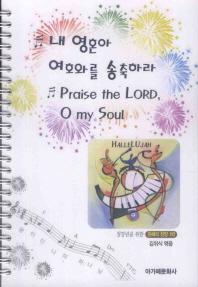 내 영혼아 여호와를 숭축하라