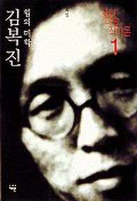 김복진:힘의 미학(재원 미술 작가론 1)