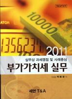 부가가치세 실무(2011)