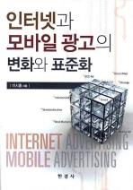 인터넷과 모바일광고의 변화와 표준화
