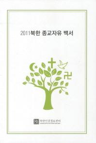 북한 종교자유 백서(2011)