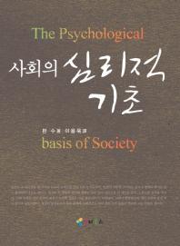 사회의 심리적 기초