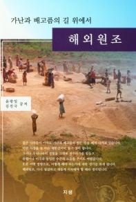 가난과 배고픔의 길 위에서 해외원조