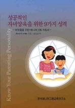 성공적인 자녀양육을 위한 9가지 성격: 부모들을 위한 에니어그램 지침서