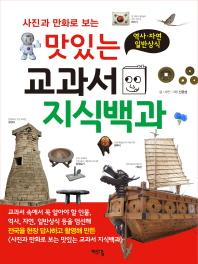 사진과 만화로 보는 맛있는 교과서 지식백과
