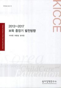 2013-2017 보육 중장기 발전방향