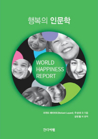 행복의 인문학