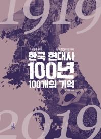 한국 현대사 100년 100개의 기억