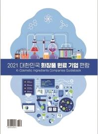 2021 대한민국 화장품 원료 기업 편람