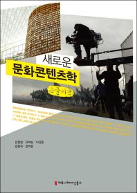 새로운 문화콘텐츠학(큰글씨책)