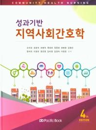 성과기반 지역사회간호학