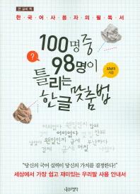 큰 글씨 책 100명중 98명이 틀리는 한글 맞춤법