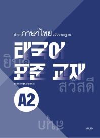 태국어 표준 교재 A2