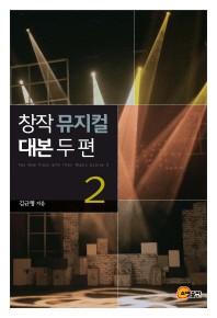 창작 뮤지컬 대본 두 편. 2