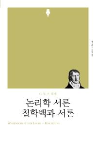 논리학 서론 철학백과 서론(리커버)