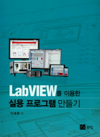Labview를 이용한 실용프로그램 만들기