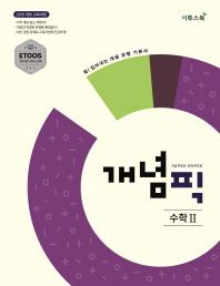 개념픽 고등 수학2(2021)