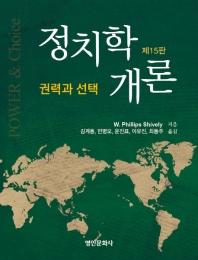 정치학개론: 권력과 선택