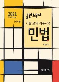 민법 기출 모의 지문사전(공인노무사)(2021)