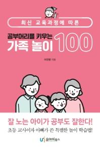 최신 교육과정에 따른 공부머리를 키우는 가족 놀이 100