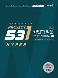 531 Project(프로젝트) 고등 국어 화법과 작문 고난도 모의고사 H (Hyper)