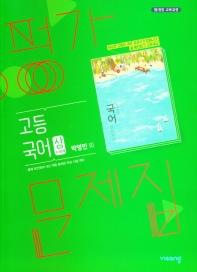고등 국어(상) 평가문제집(박영민 외)(2021)