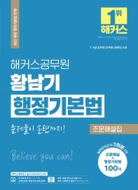2022 해커스공무원 황남기 행정기본법 조문해설집