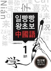 일빵빵 왕초보 중국어. 1: 발음 연습 & 기본 동사 문장(워크북)