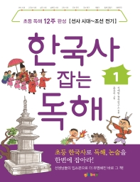 한국사 잡는 독해. 1