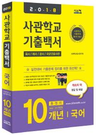 사관학교 기출백서 국어 10개년 총정리(2018)
